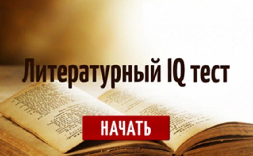 10 сложных вопросов на знание русской литературы