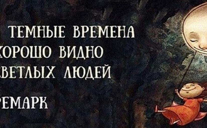 13 прекрасных цитат Ремарка