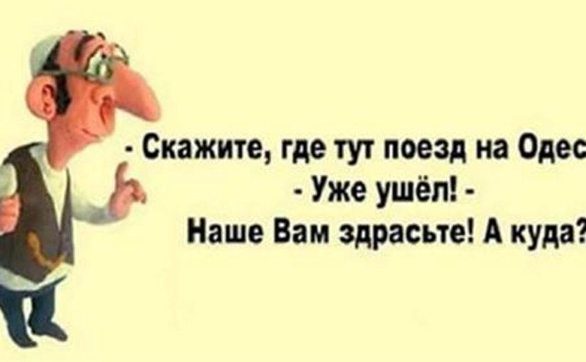 Самые сливки из картинок с одесскими анекдотами