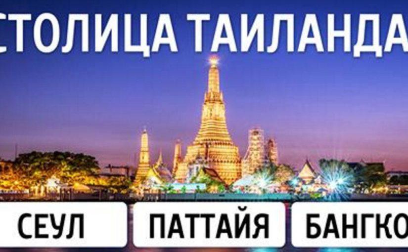 Тест: знаете ли вы  столицы этих 25-ти стран?