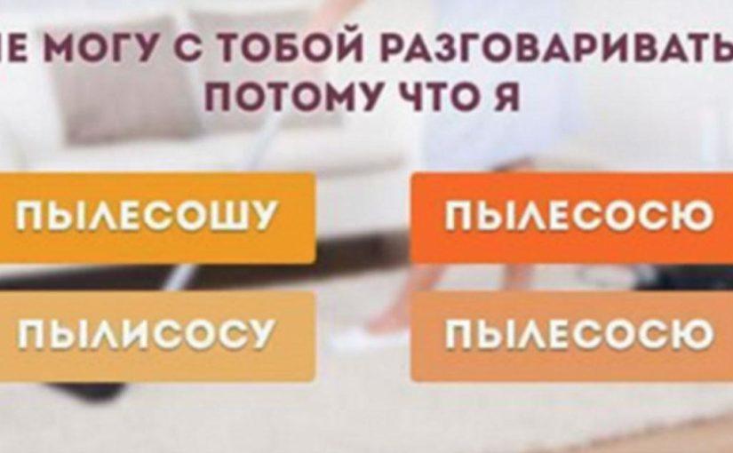 Проверьте вашу грамотность! Насколько хорошо вы знаете русский язык?